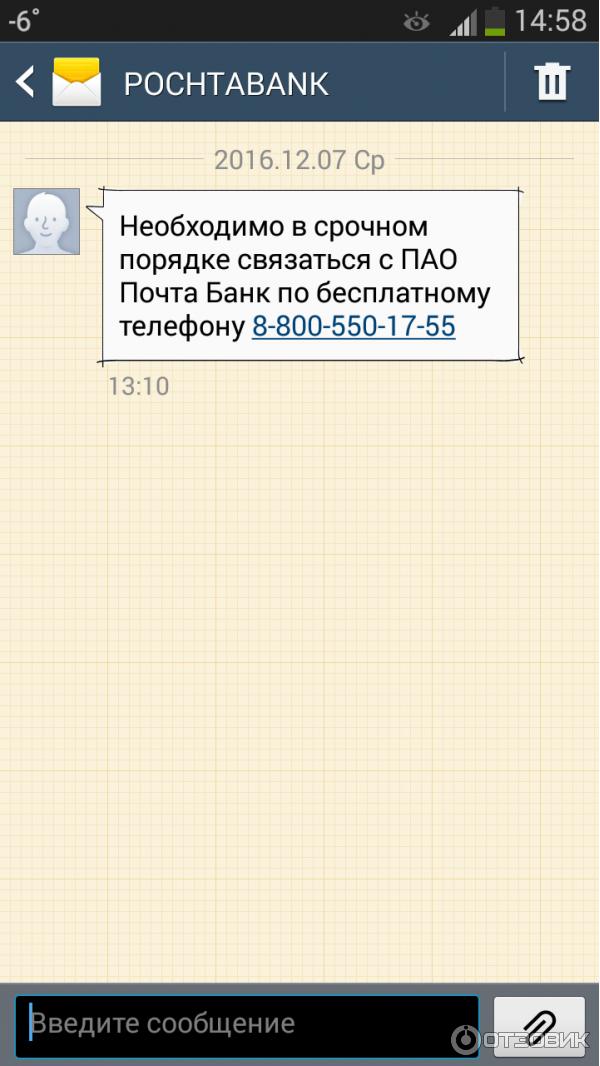 почта банк телефон кредитного отдела москва