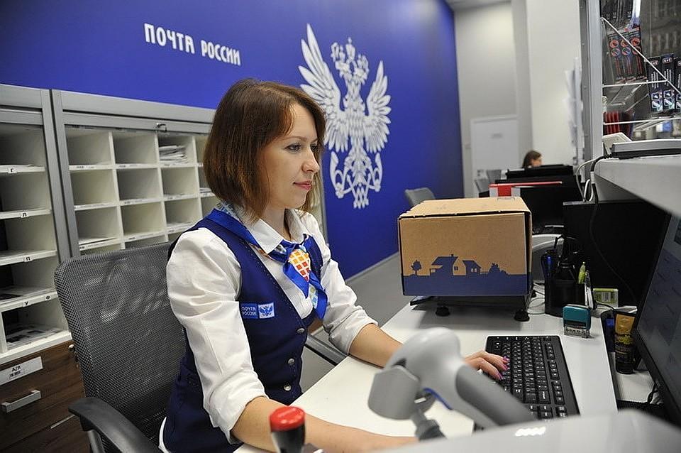 Права работника почты россии
